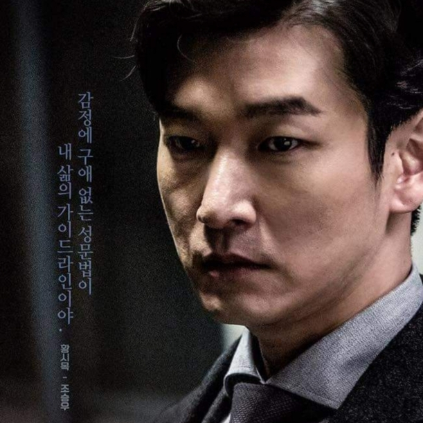 K-drama_Cho_Seung-woo